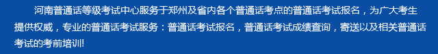 河南普通话报名中心