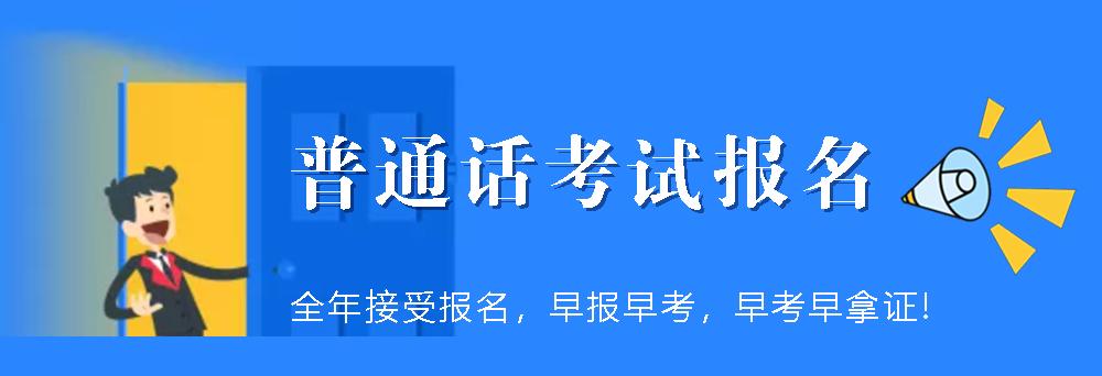 郑州普通话报名网