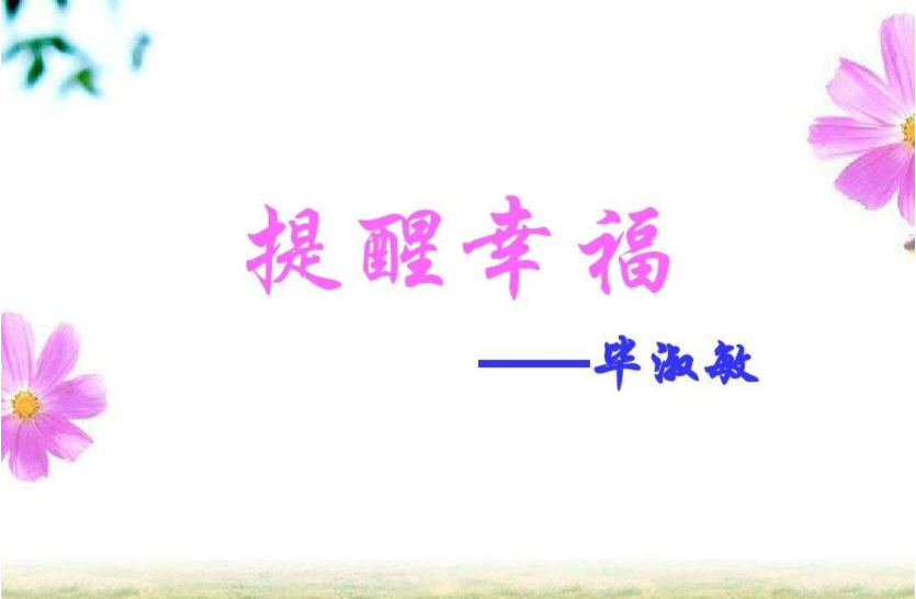 普通话水平考试朗读短文作品《提醒幸福》