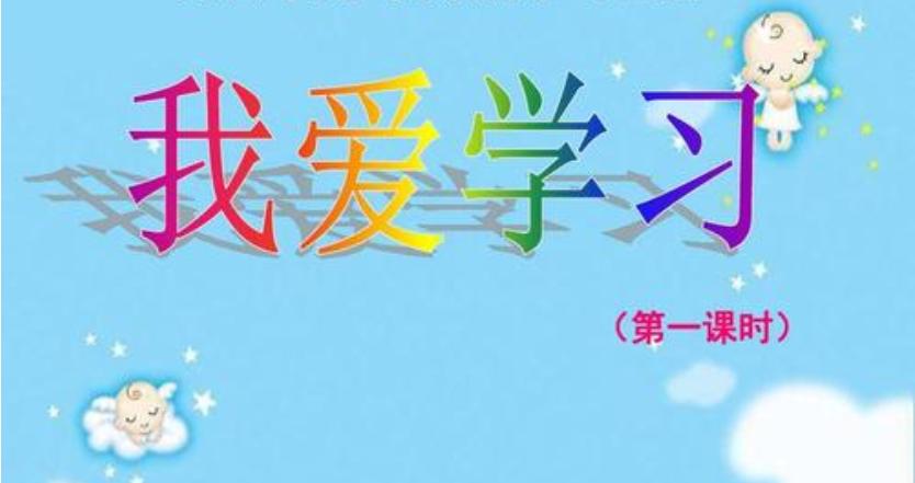 普通话水平考试朗读短文作品60篇《我的学习生活》